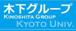 木下グループ|京都大学大学院 農学研究科 応用生物科学専攻 海洋生物機能学分野